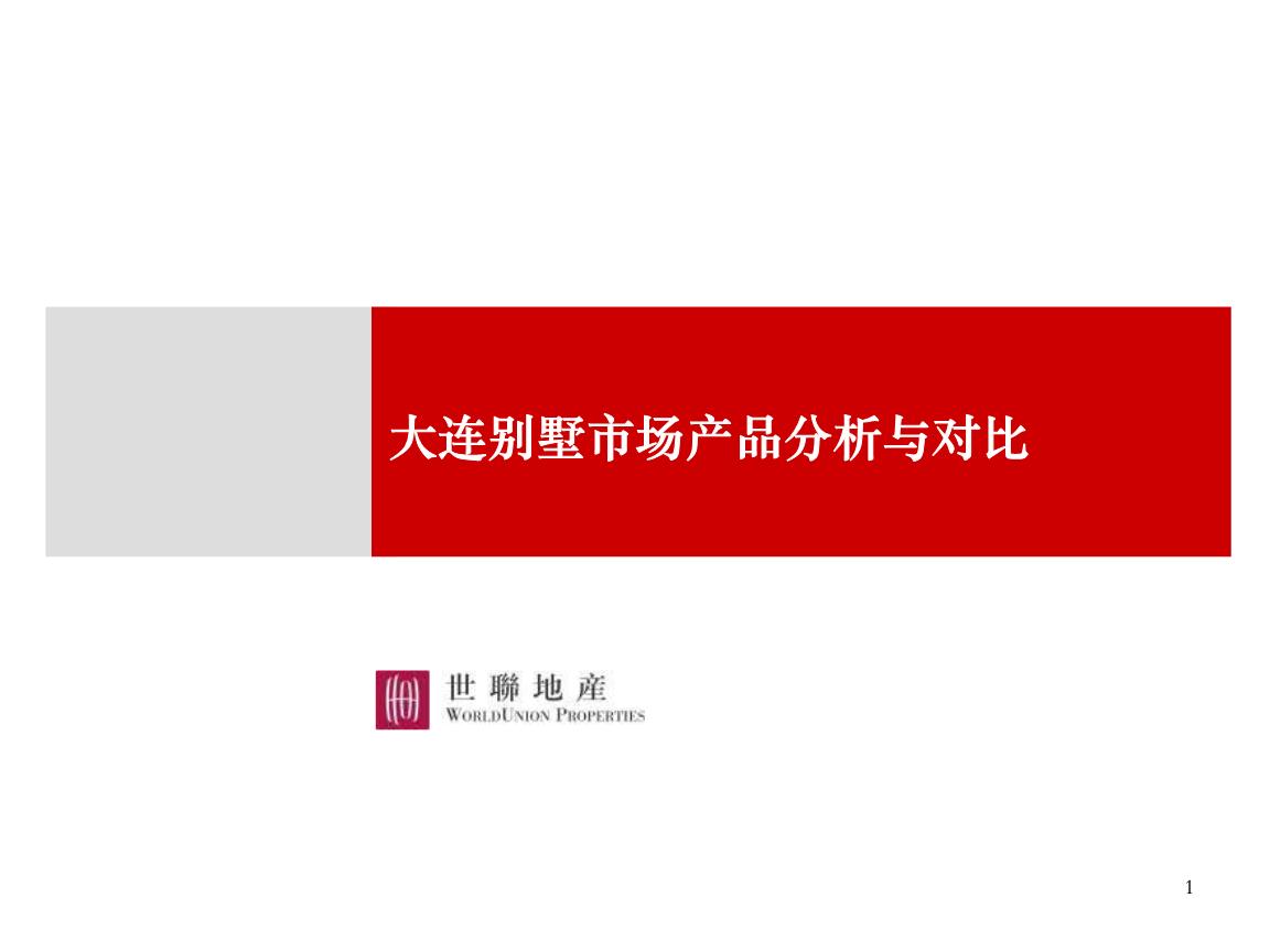世联大连别墅市场产品分析与对比专题研究报告.ppt