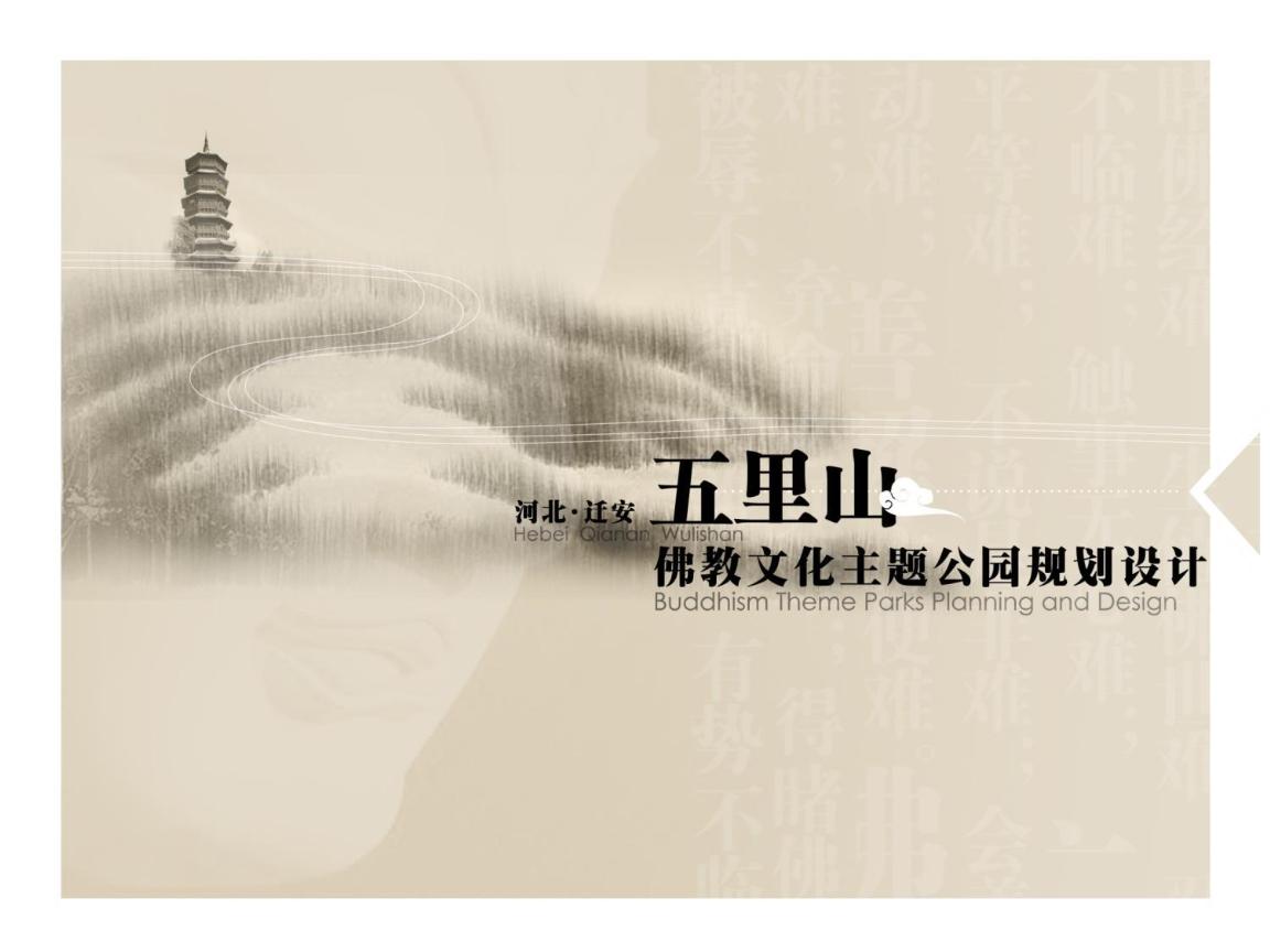 河北迁安五里山佛教文化主题公园设计.ppt