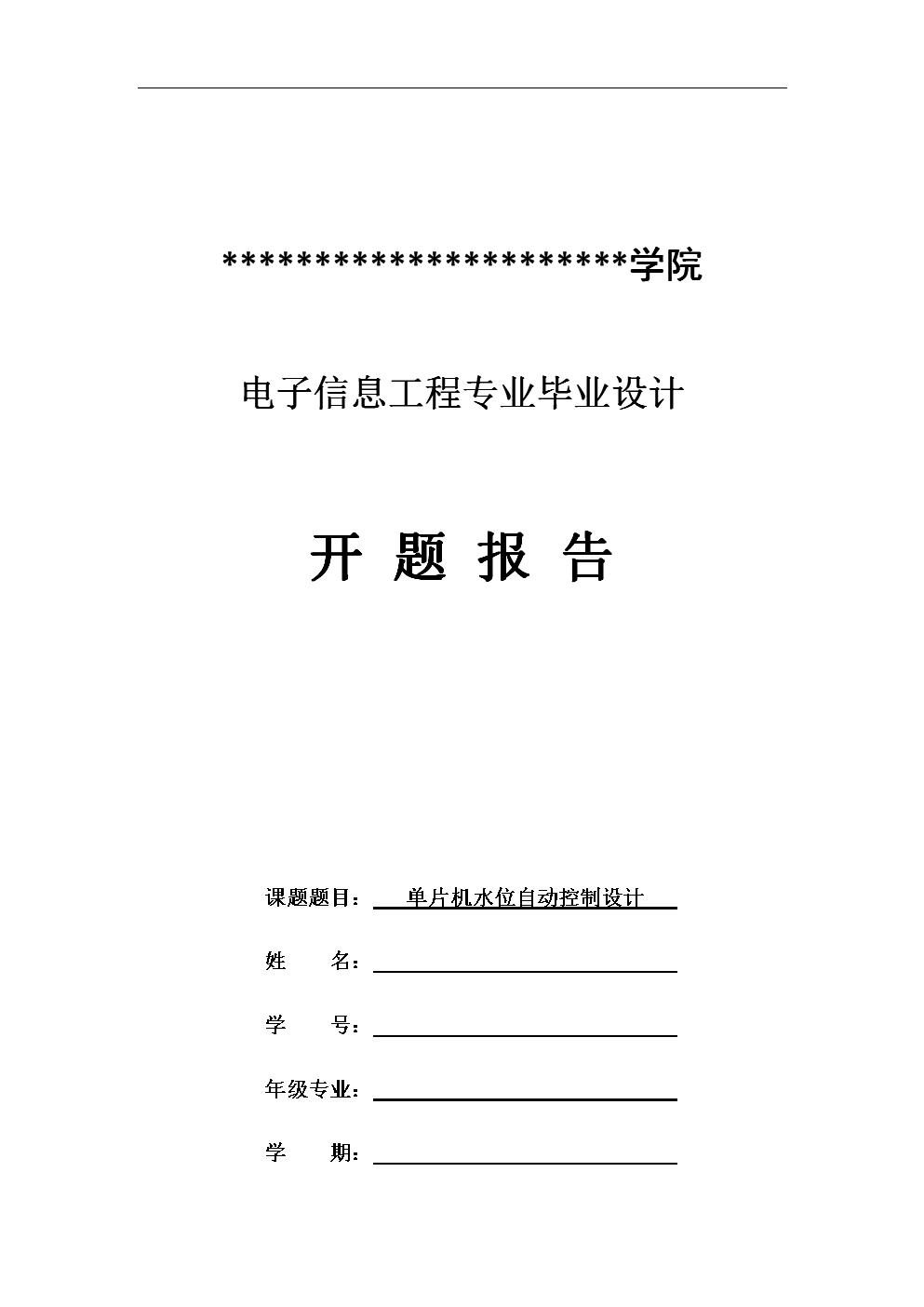开题报告-单片机水位自动控制系统.docx