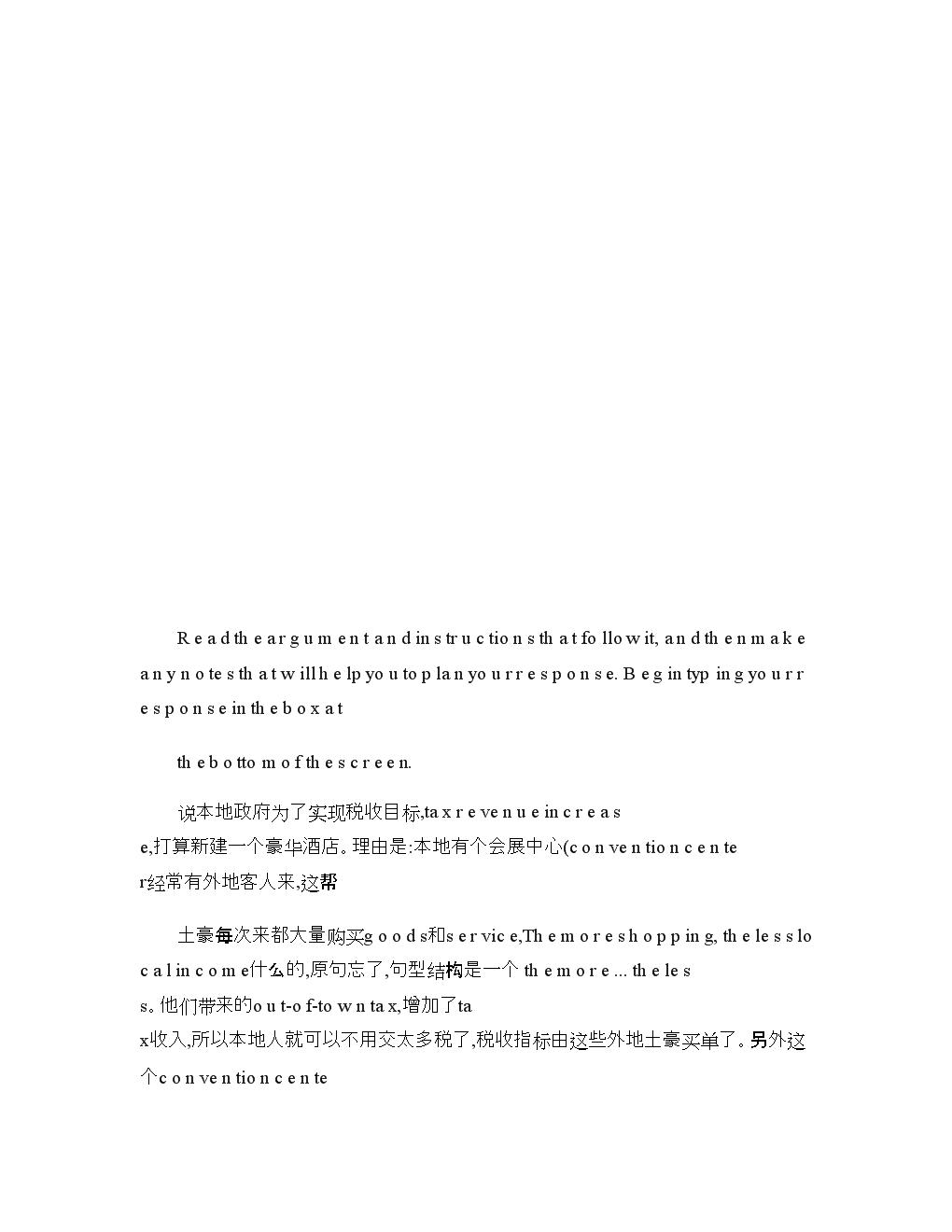 1735gmat全真AWA写作模拟界面 - 图文-.doc