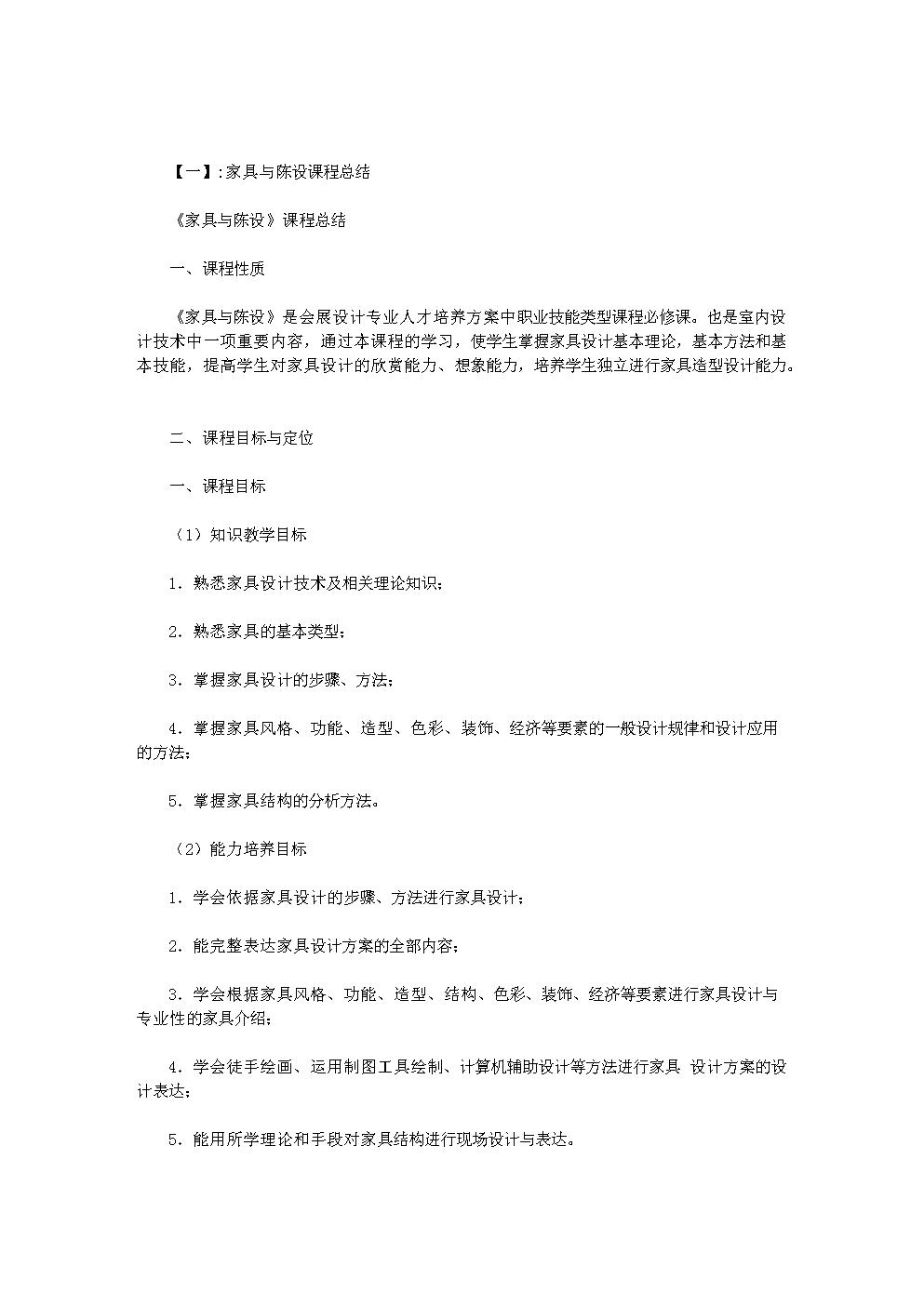 家具与陈设学习总结范文.doc