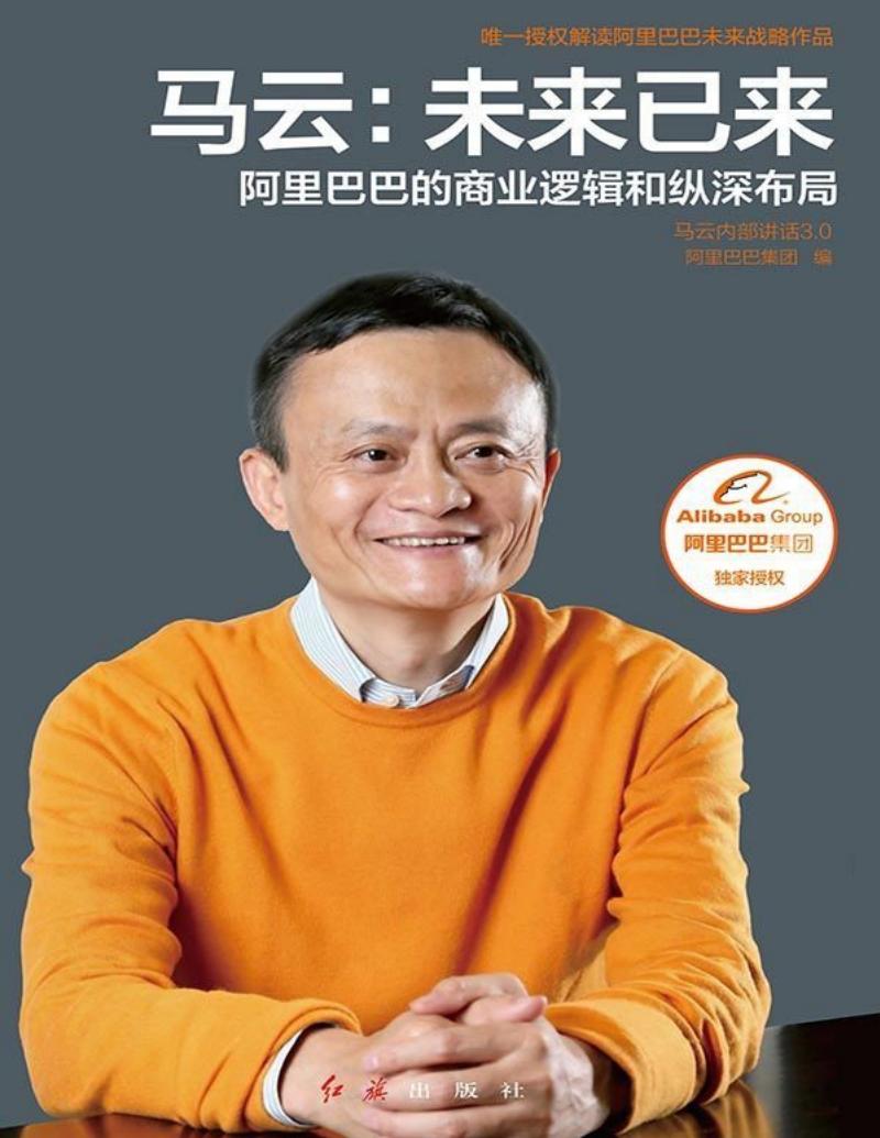 马云:未来已来 阿里巴巴商业逻辑.pdf