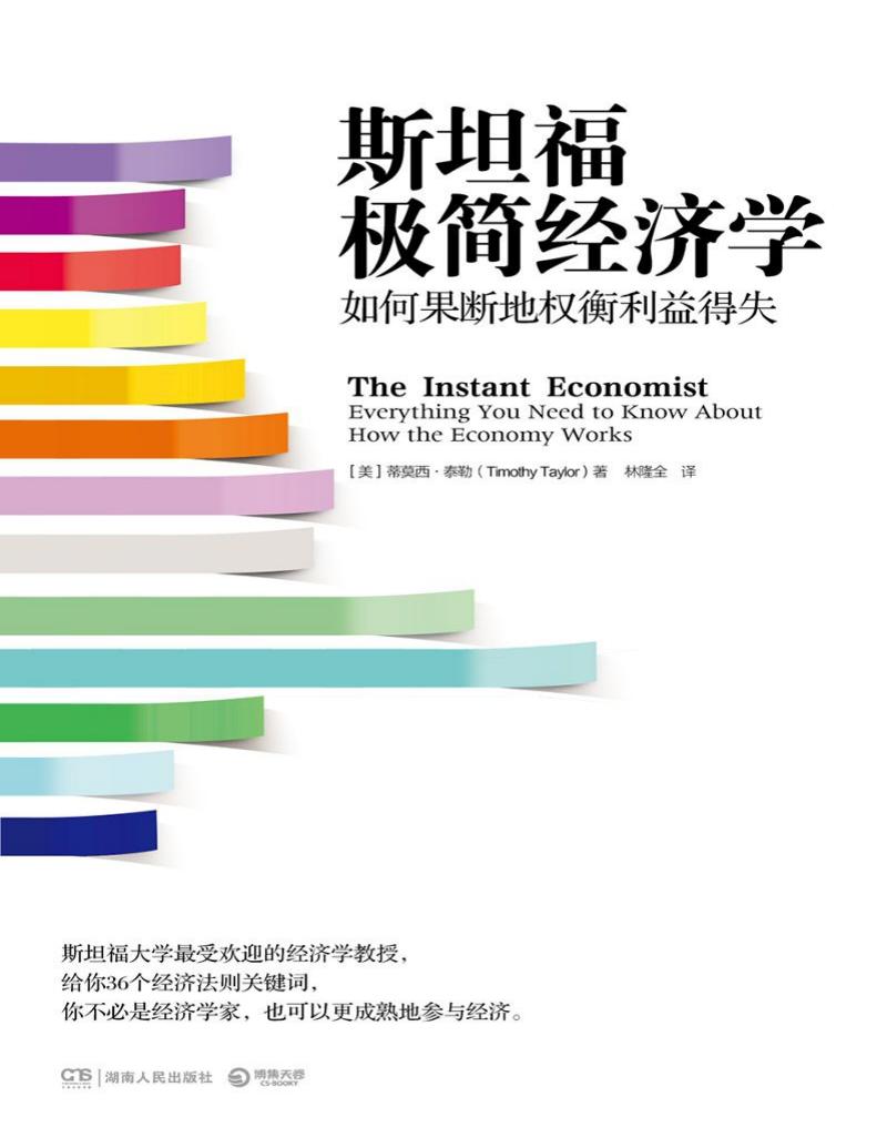 斯坦福极简经济学  泰勒.pdf