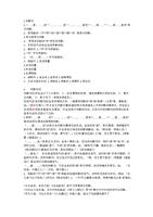 高中文言文高中理解.doc懂作文句式图片