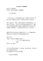 《wow宏命令入门基础教程.doc》图片