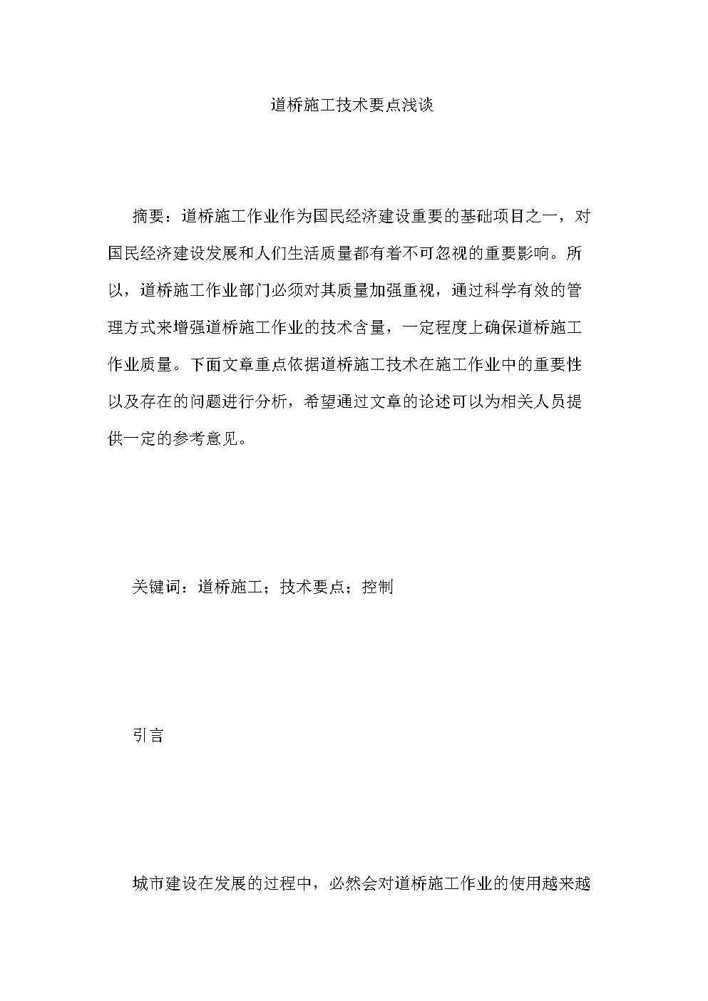 道桥施工技术要点浅谈-施工技术论文-工程论文.docx