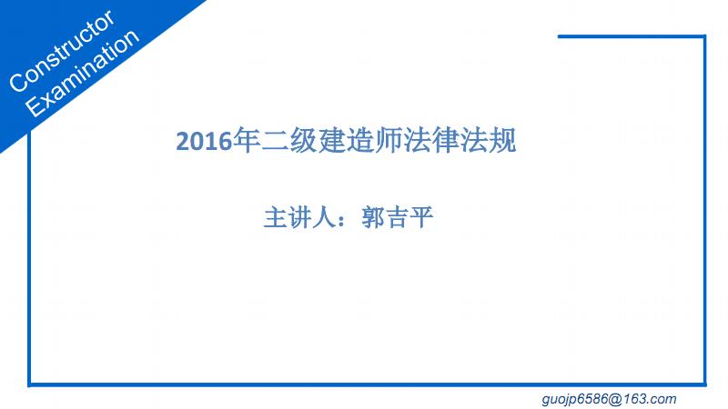 2016年法规精讲----郭吉平(1).pdf