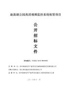 迪荡湖公园高清视频监控系统租赁项目招标文件.doc