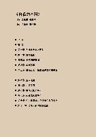 德·道金斯《自私的基因》(精校版).pdf