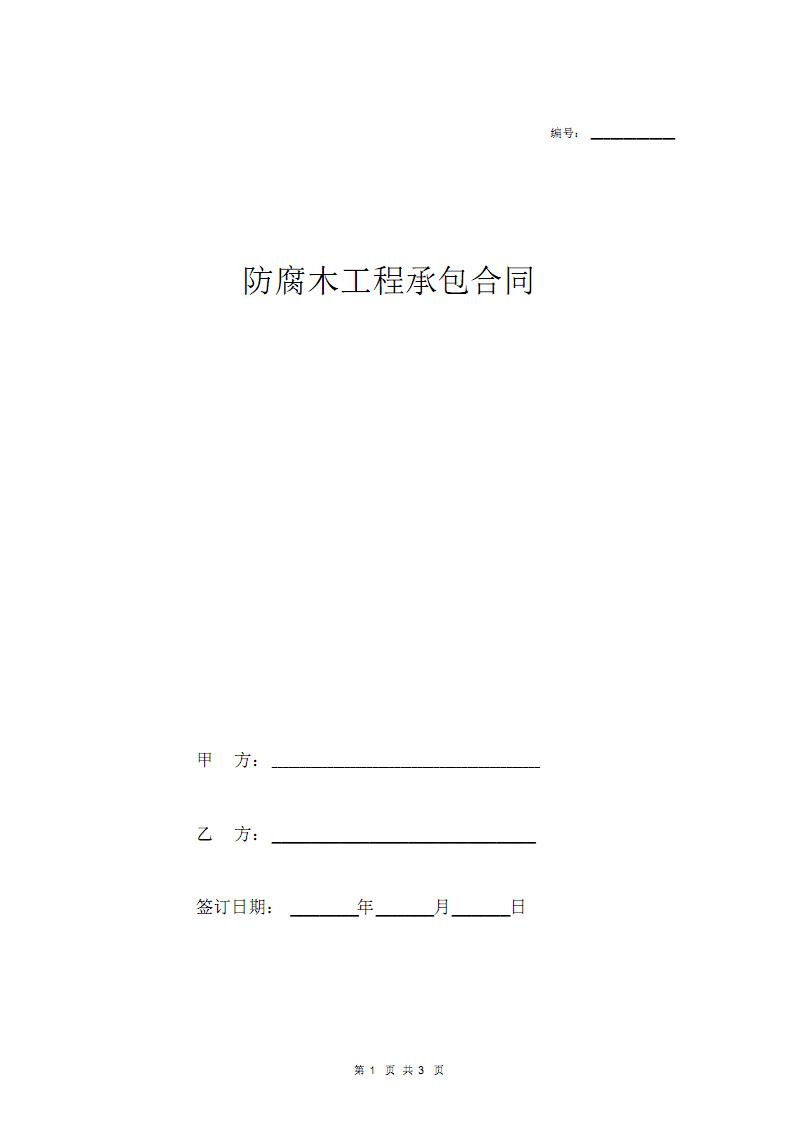 防腐木工程承包合同协议范本模板简洁通用.pdf