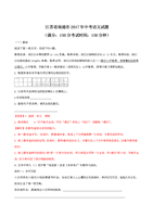 2017年中考真题 _江苏南通卷语文_解析版.doc