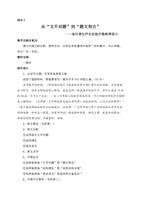 [语文高中]湖北省黄冈市黄梅县第二中学中学高中v语文联盟分数线龙城图片