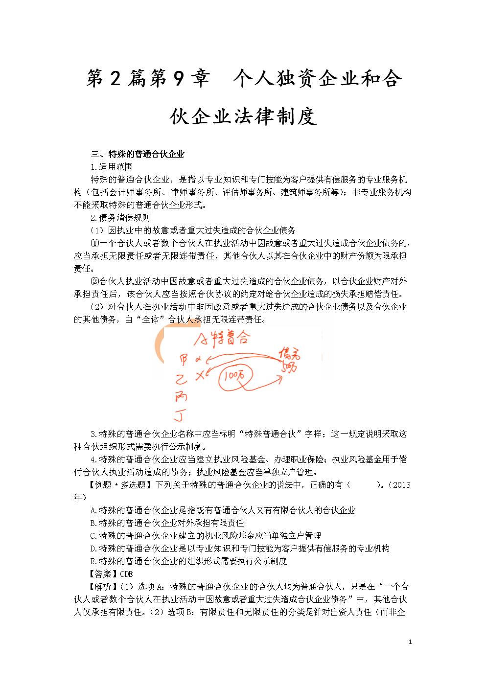 个人独资企业和合伙企业法律制度-彭娟娟基础班.doc