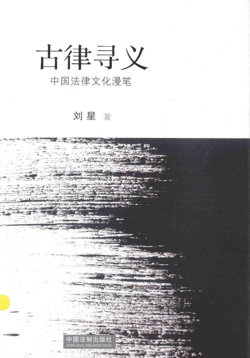 古律寻义  中国法律文化漫笔.pdf