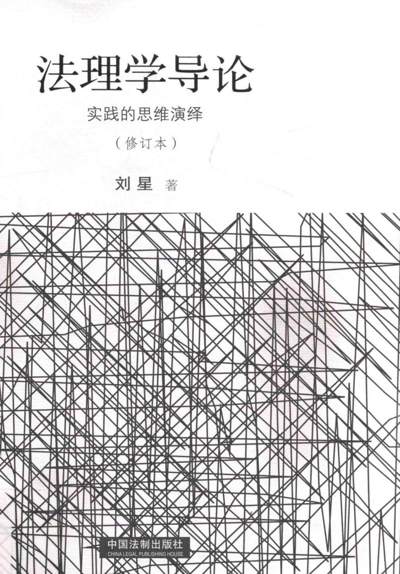 法理学导论 实践的思维演绎 修订本.pdf