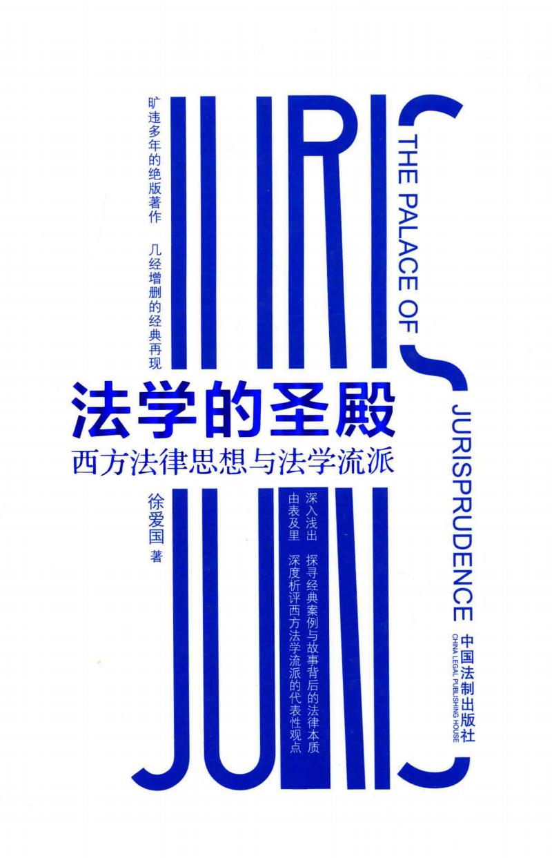 法学的圣殿 西方法律思想与法学流派.pdf