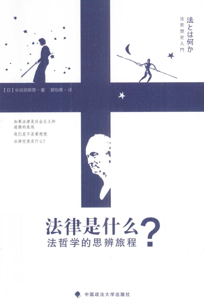 《法律是 什么? 法哲学的思辨旅程》.pdf