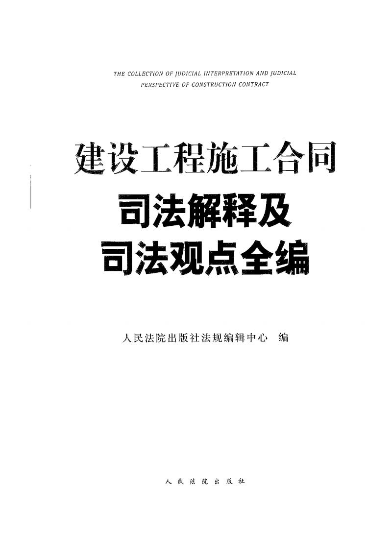 建设工程施工合同司法解释及司法观点全编.pdf