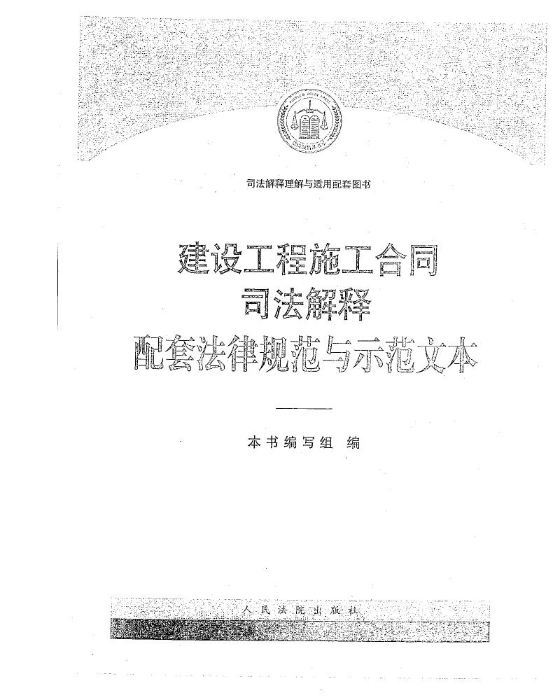 建设工程施工合同司法解释配套法律规范与示范文本.pdf