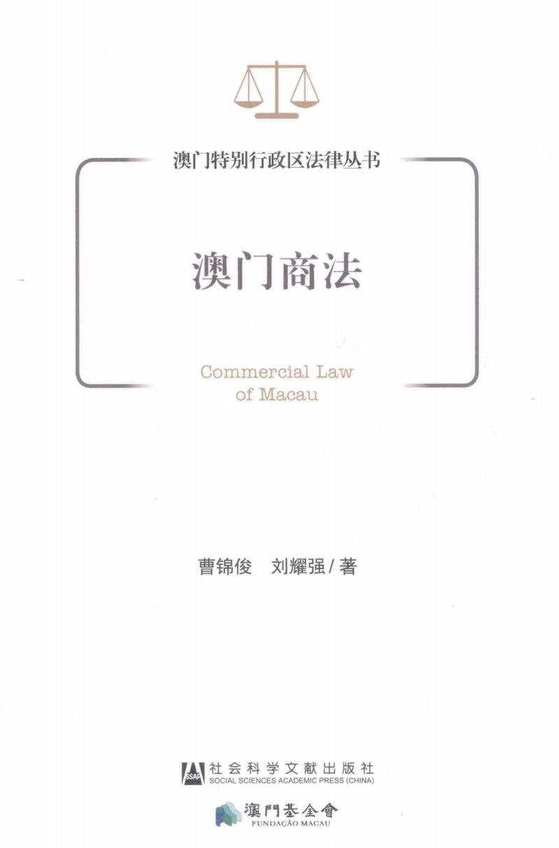 澳门商法   /澳门特别行政区法律丛书.pdf