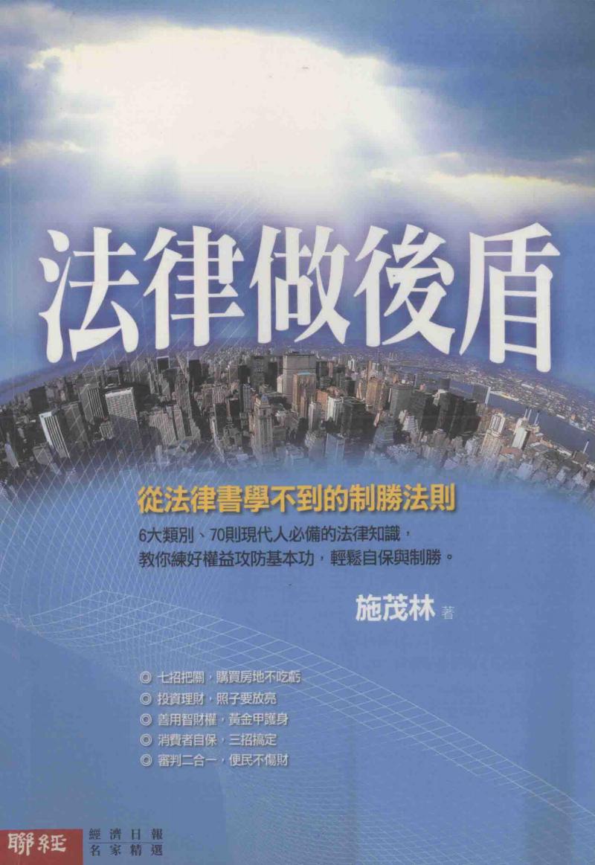 法律做后盾  从法律书学不到的制胜法则.pdf