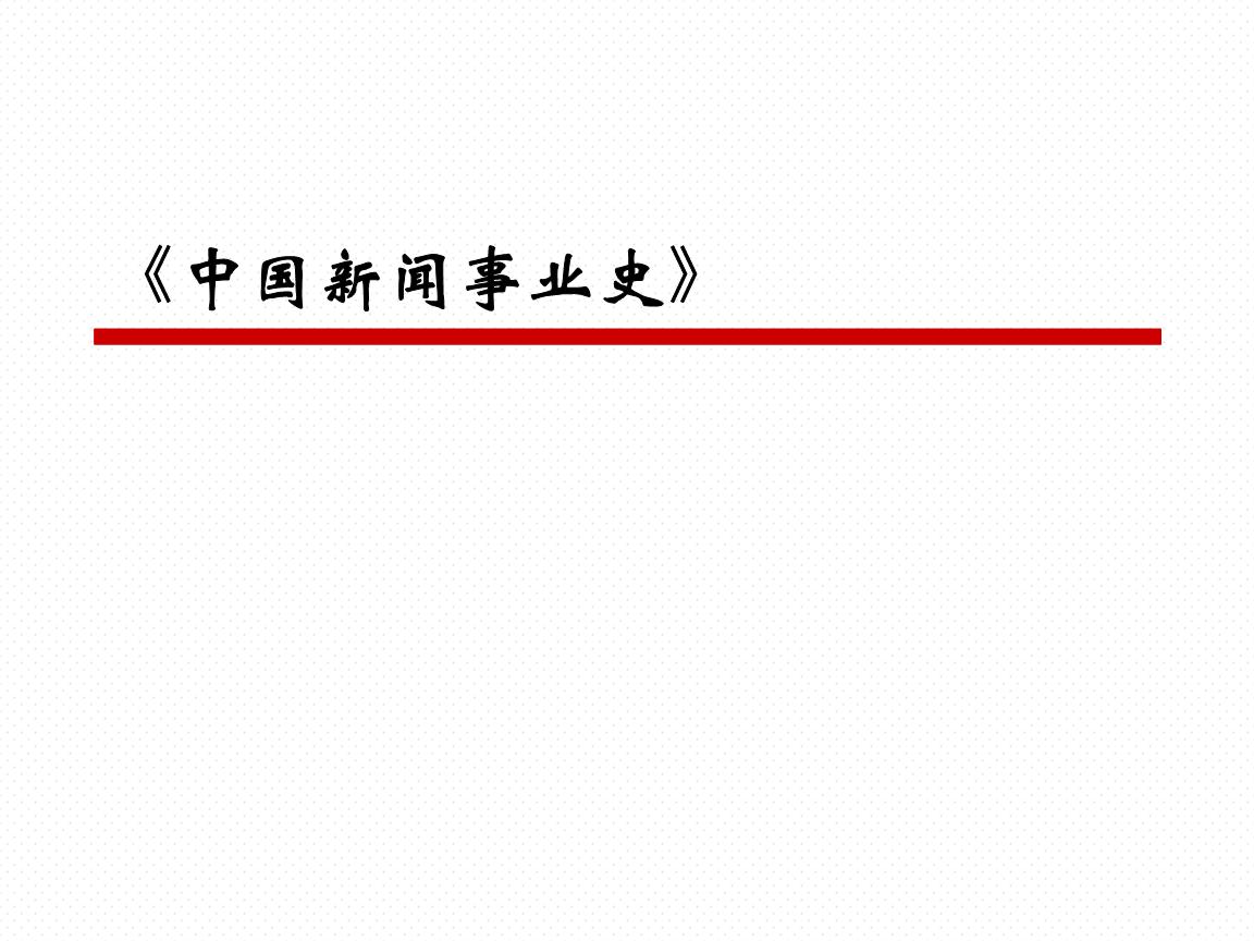 史》  第一章  中国古代的新闻事业 教学目的与要求: 1,了解近代报业图片