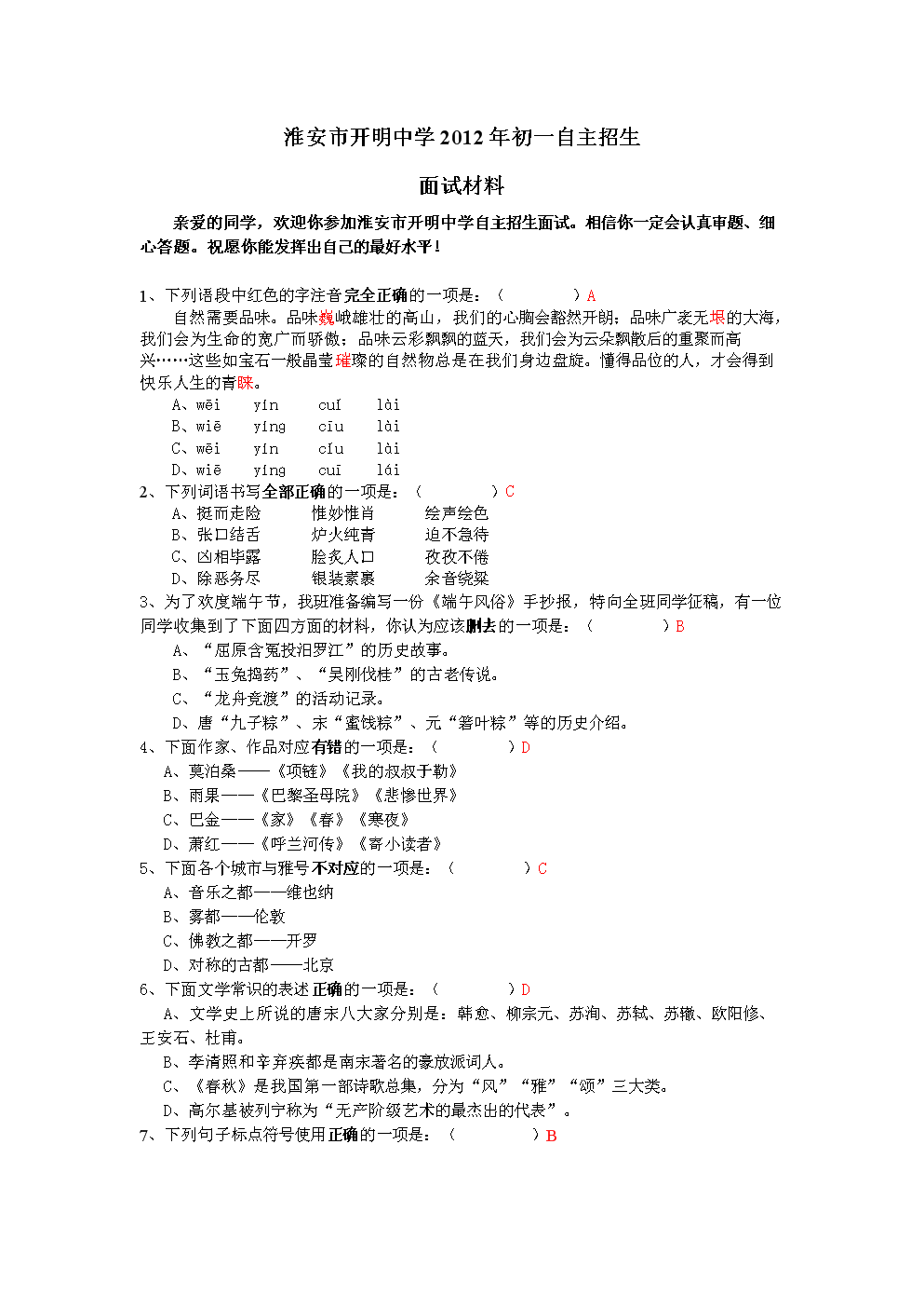 婆娑安九_1月份北京蓝天数再次刷新记录 25个达标天让市民尽享蓝天白云视频
