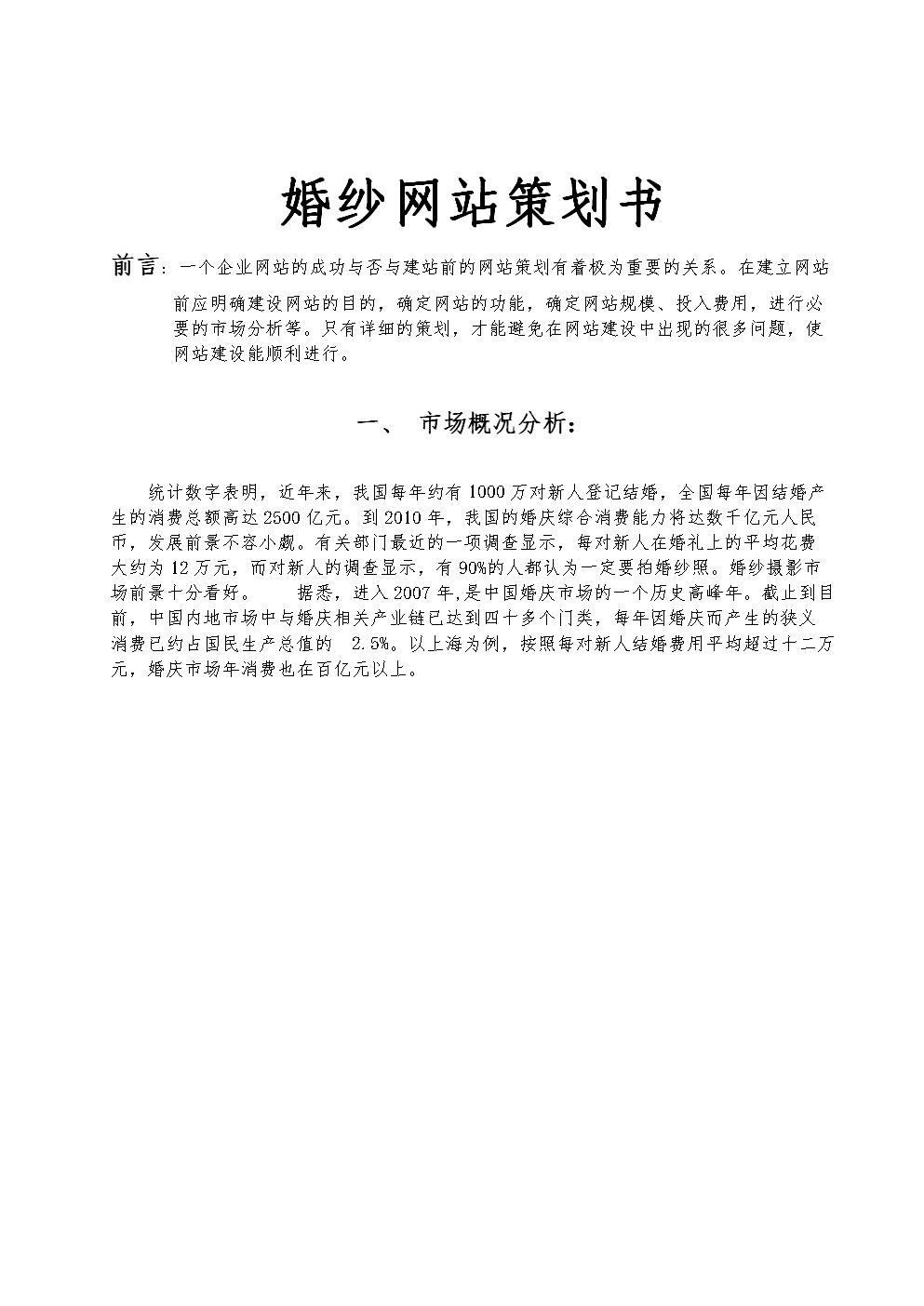婚纱网站项目策划书.doc