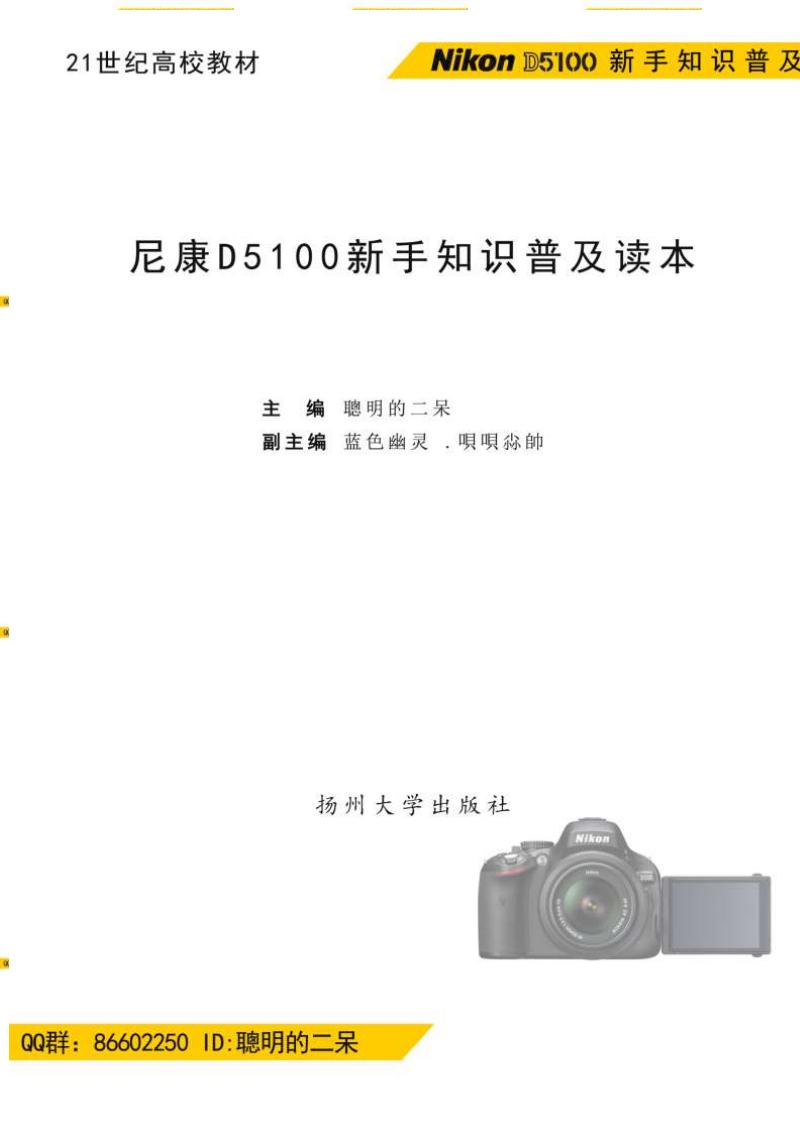 D5100菜鸟入门教程,二呆原创.pdf