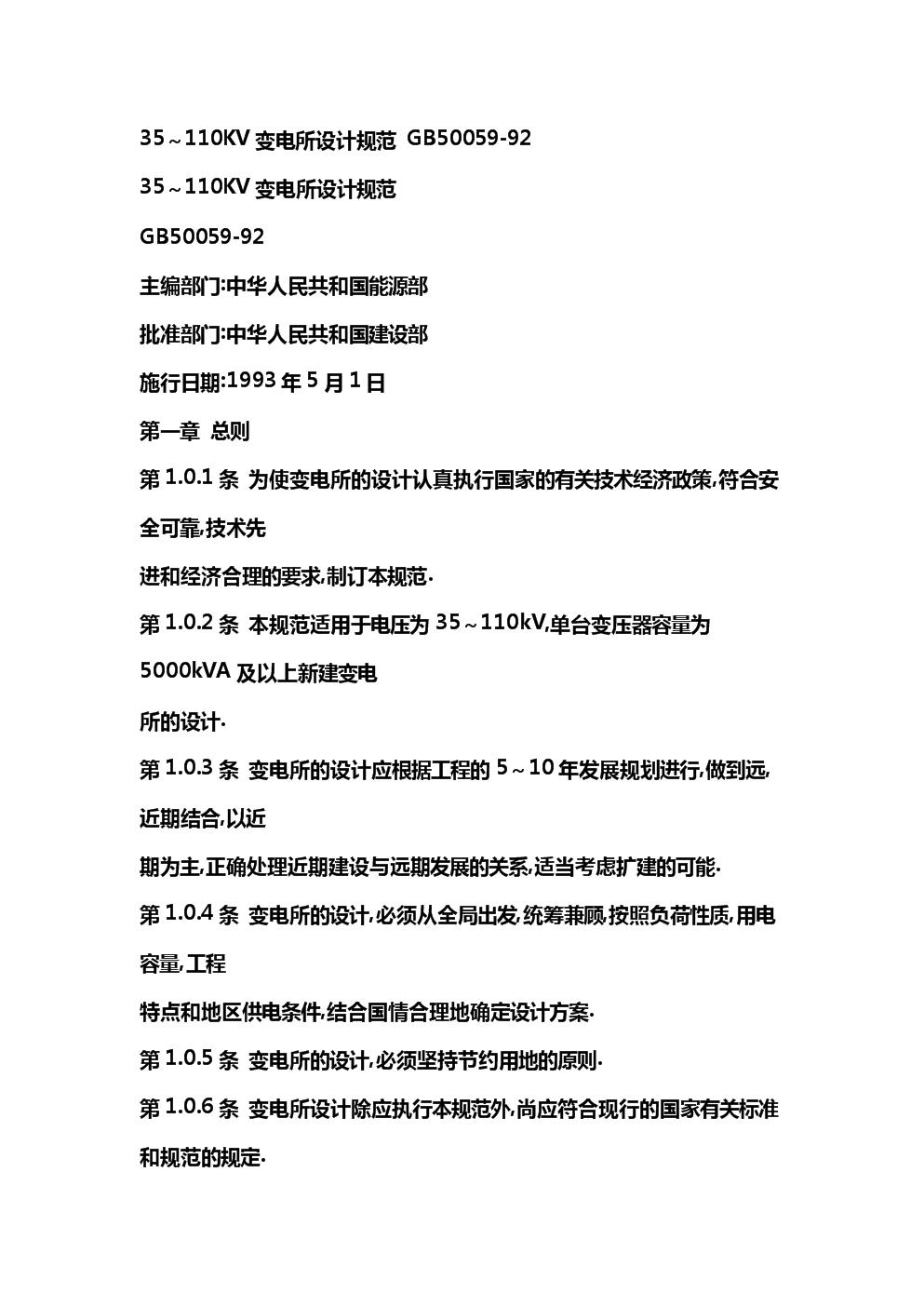 变电站设计规范.doc