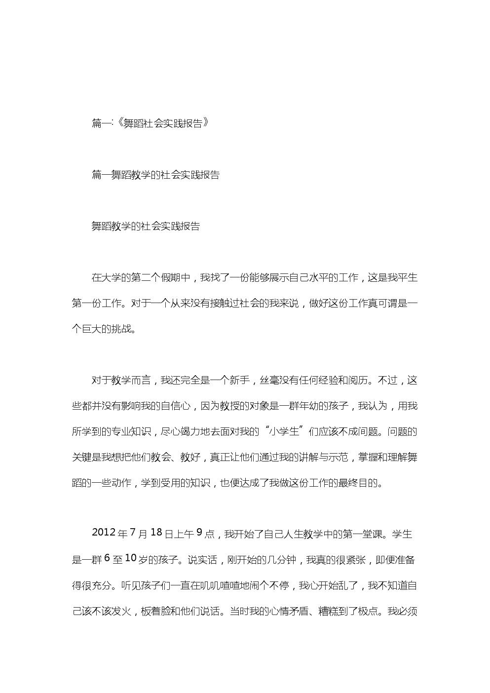 大學生舞蹈教師實踐報告范文.doc