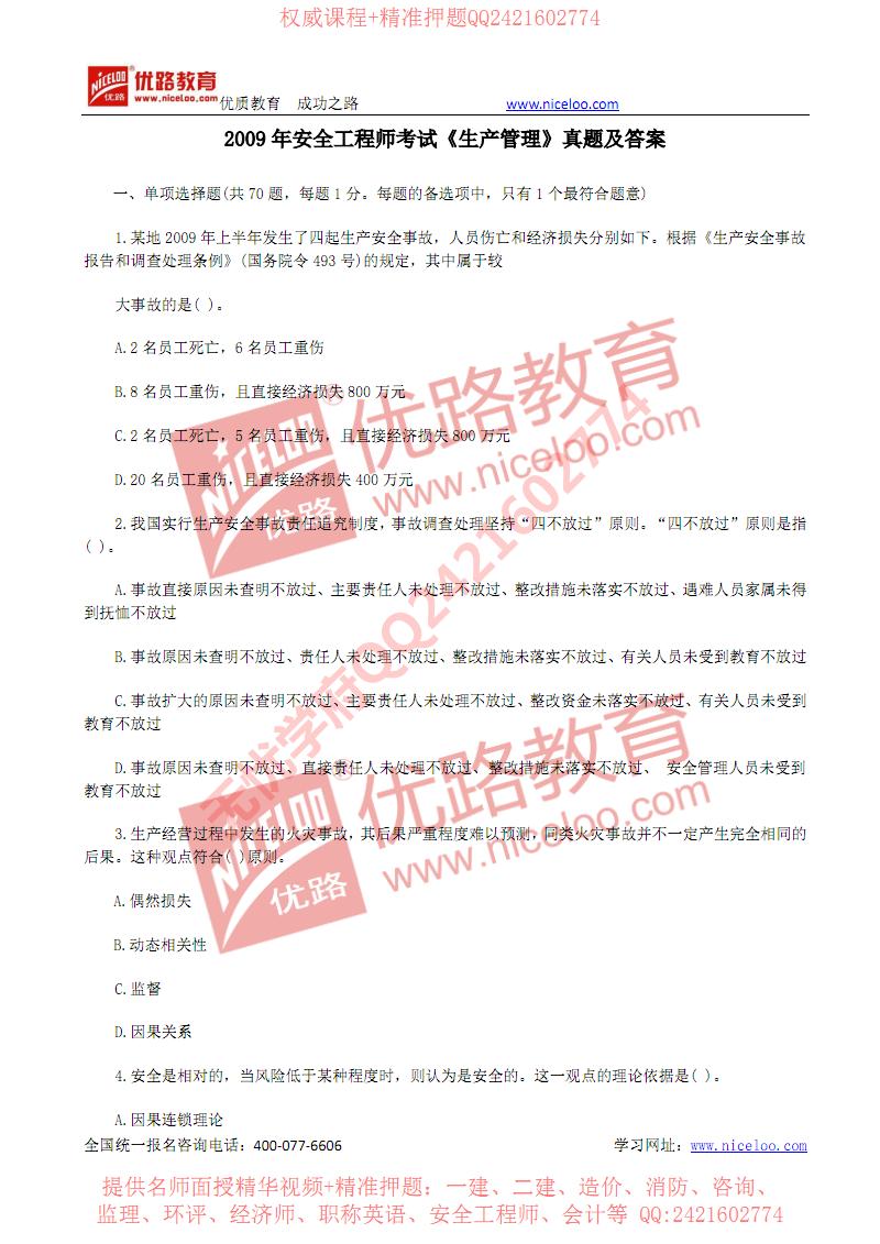 2009年安全工程师考试《生产管理》真题及答案.pdf