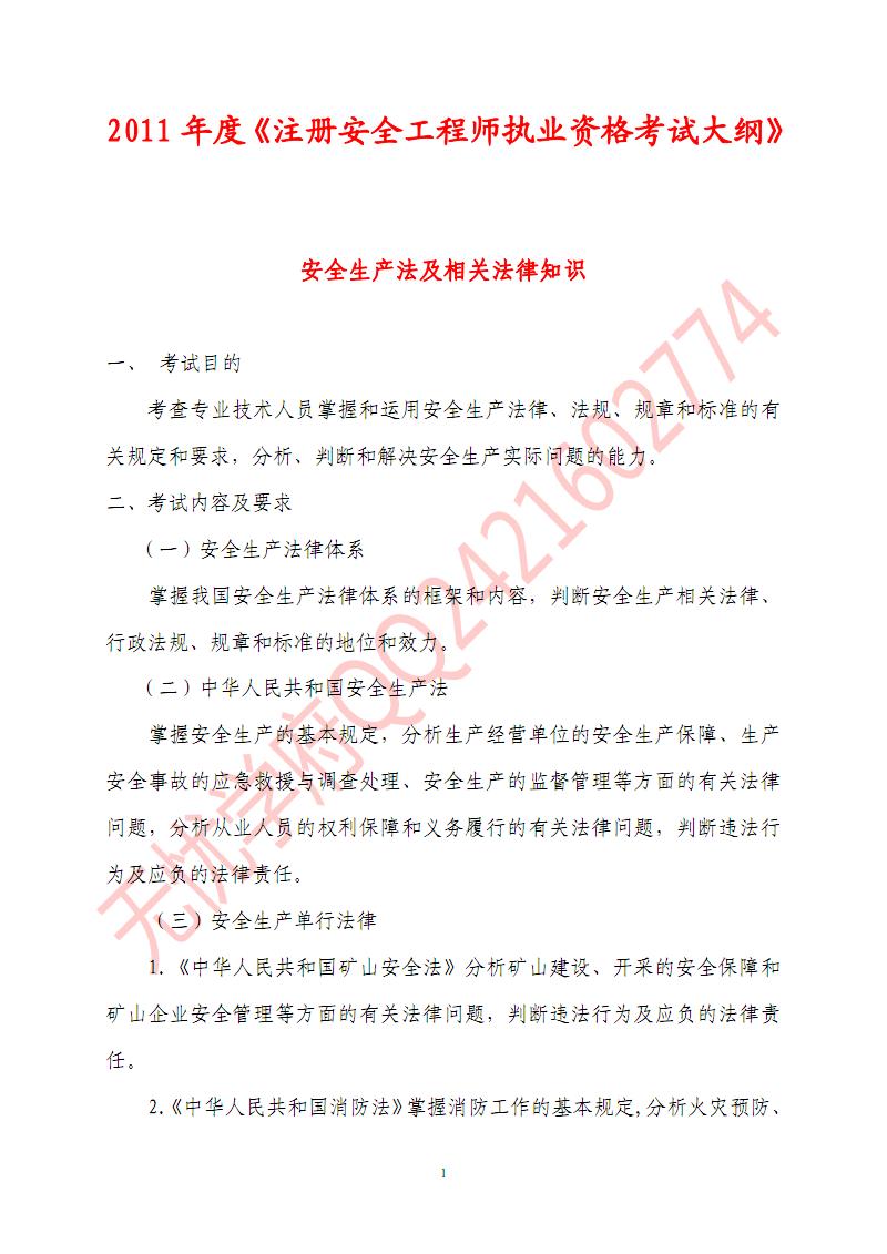 2011年度《注册安全工程师执业资格考试大纲》.pdf