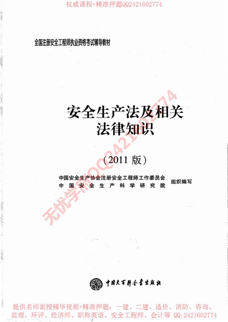 安全生产法及相关法律知识(2011版).pdf