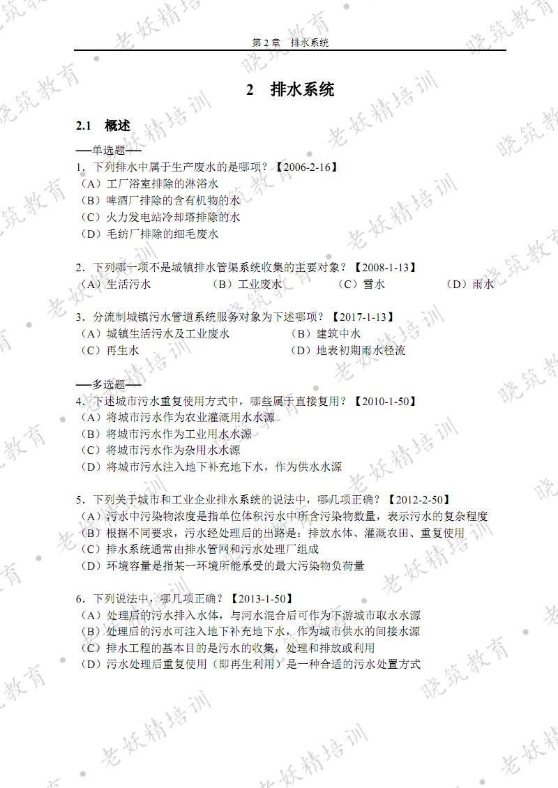 排水工程—精讲班课1+课2——真题空白(第2章+第3章内容).pdf