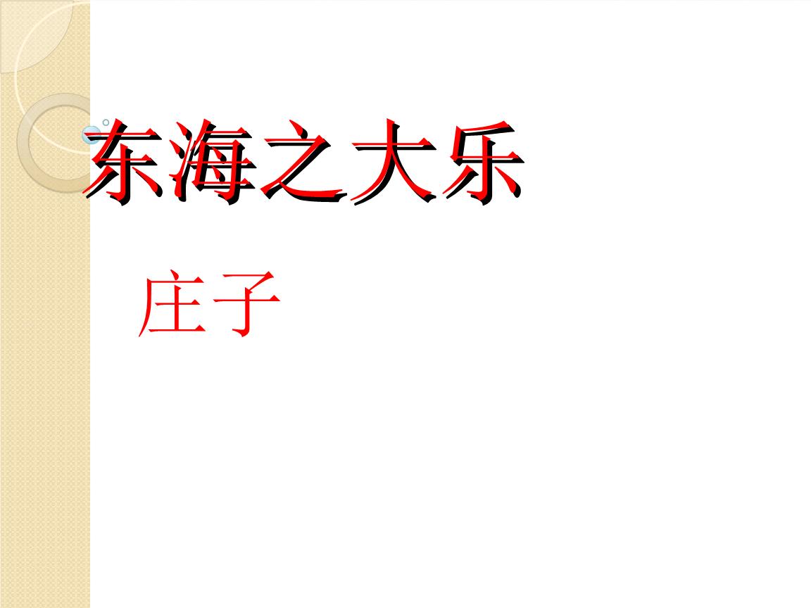 课件:语文:东海之大乐课件新人教版选修先秦诸子选读.图片