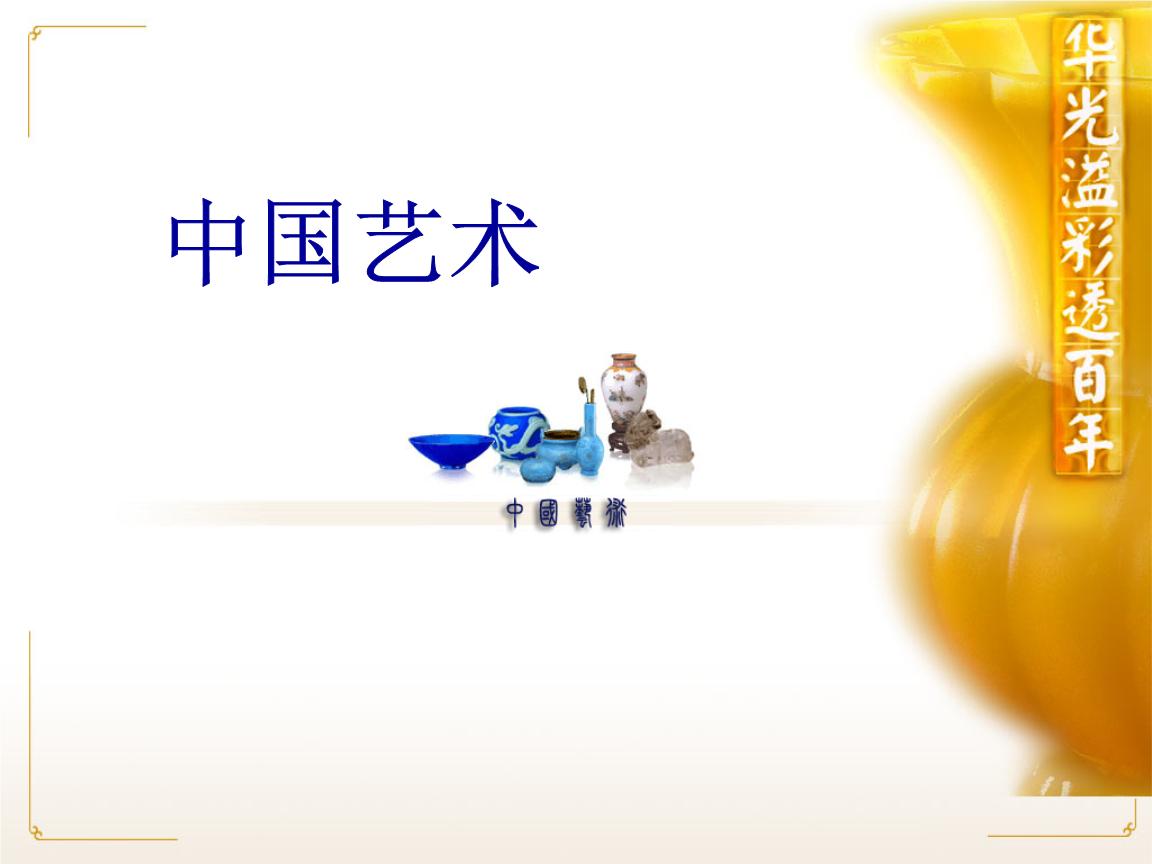中国书法艺术鉴赏.ppt
