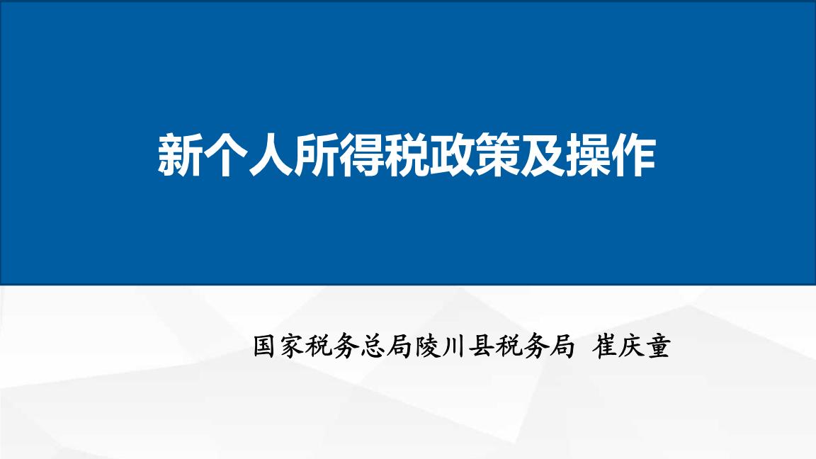 新个税政策解读及扣缴申报操作实务(2019最新版).pptx图片