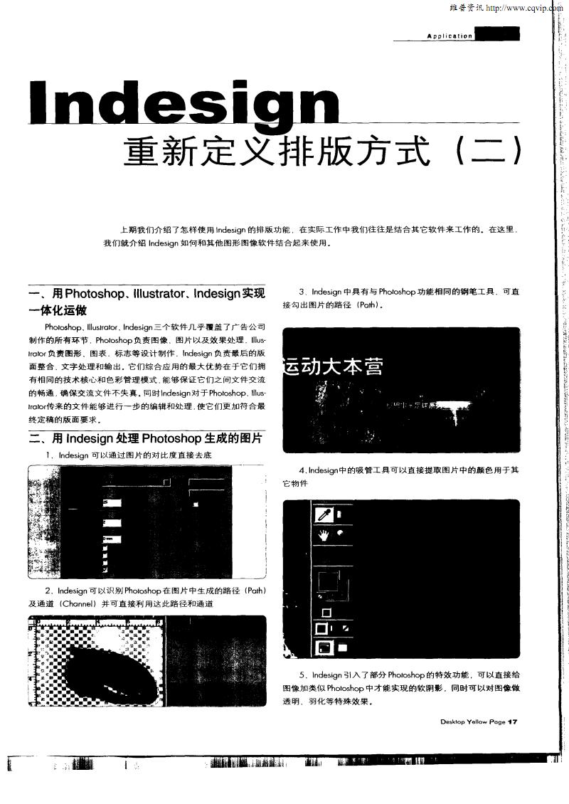 indesign重新定义排版方式(二).pdf图片