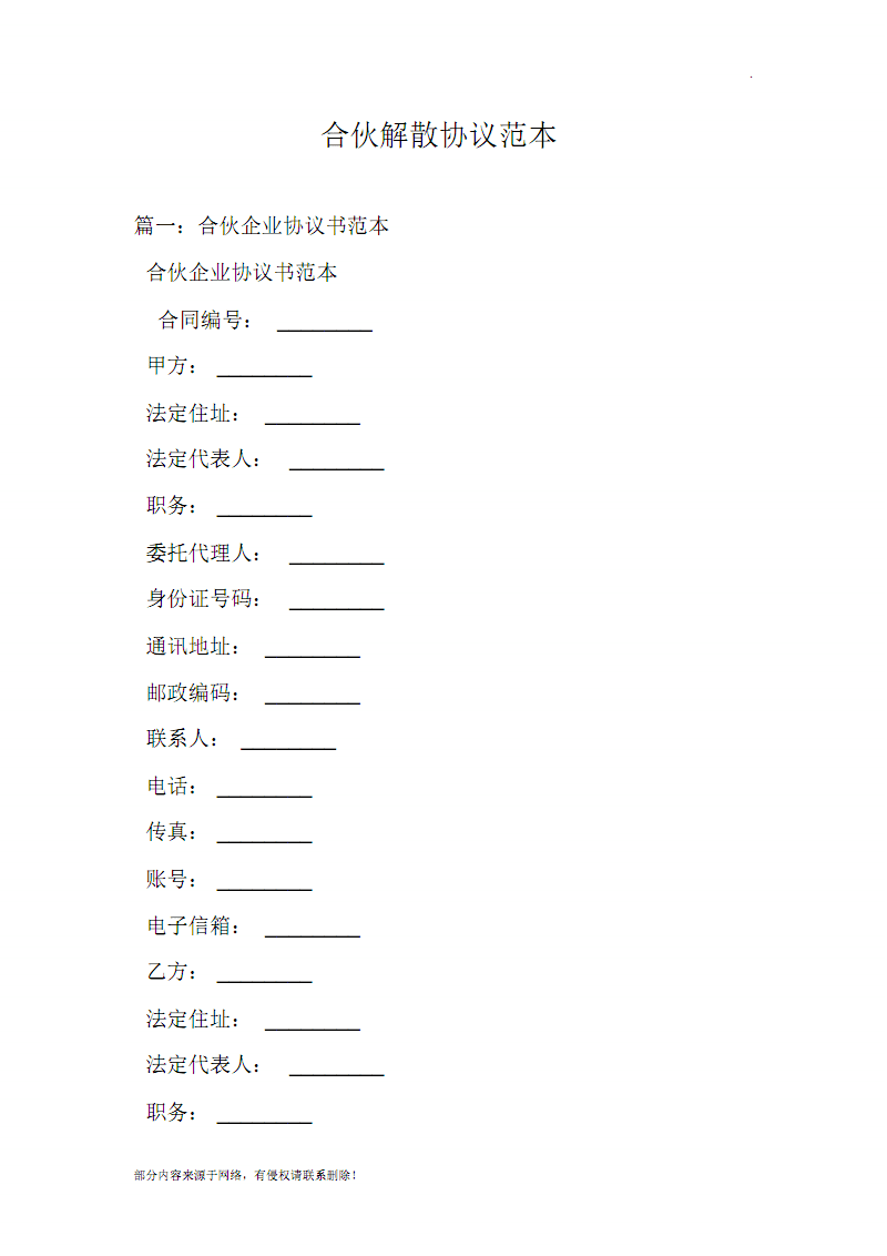 合伙解散协议 范本.pdf