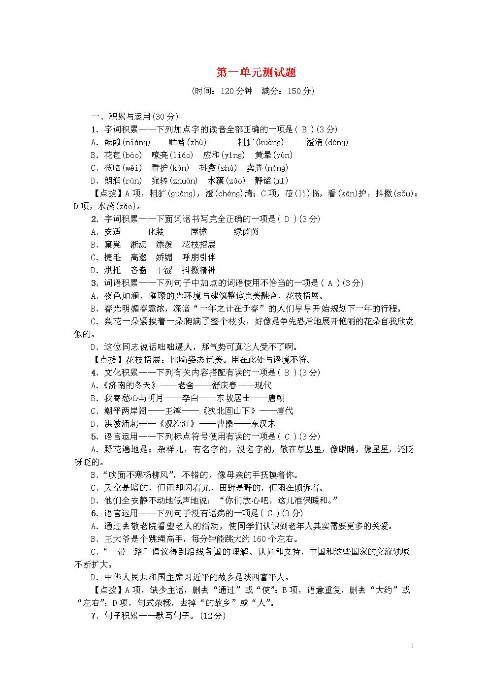 捷毛  高邈  娇媚  呼朋引伴 d.烘托  吝啬  干涩  抖擞精神 3.