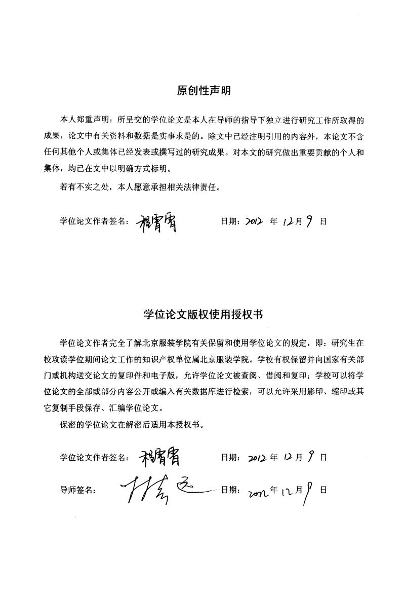 城市化进程对北京时尚创意业的发展影响——以798艺术区.国家时尚创意中心发展为例.pdf