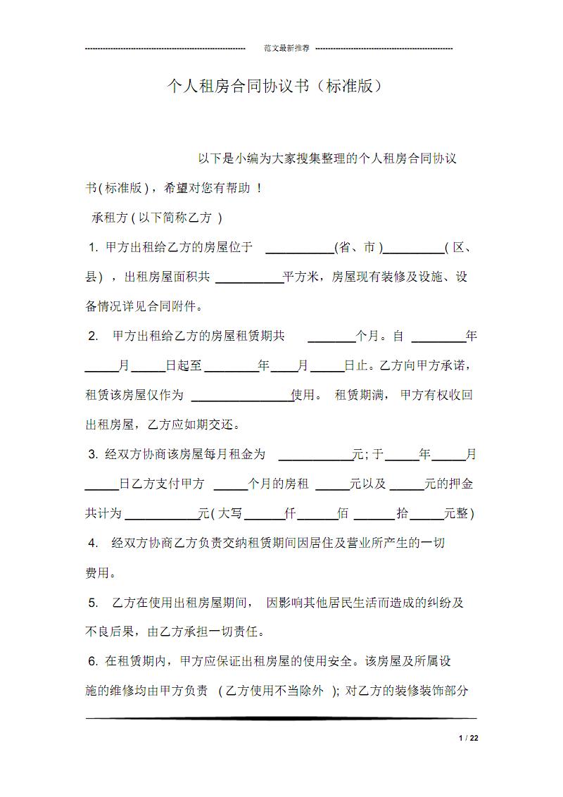 个人租房合同协议书 (标准版).pdf