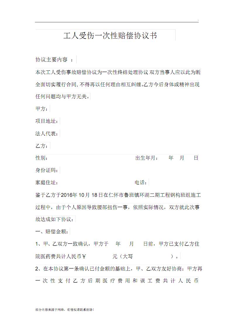 工人受伤一次性赔偿协议书 范本.pdf