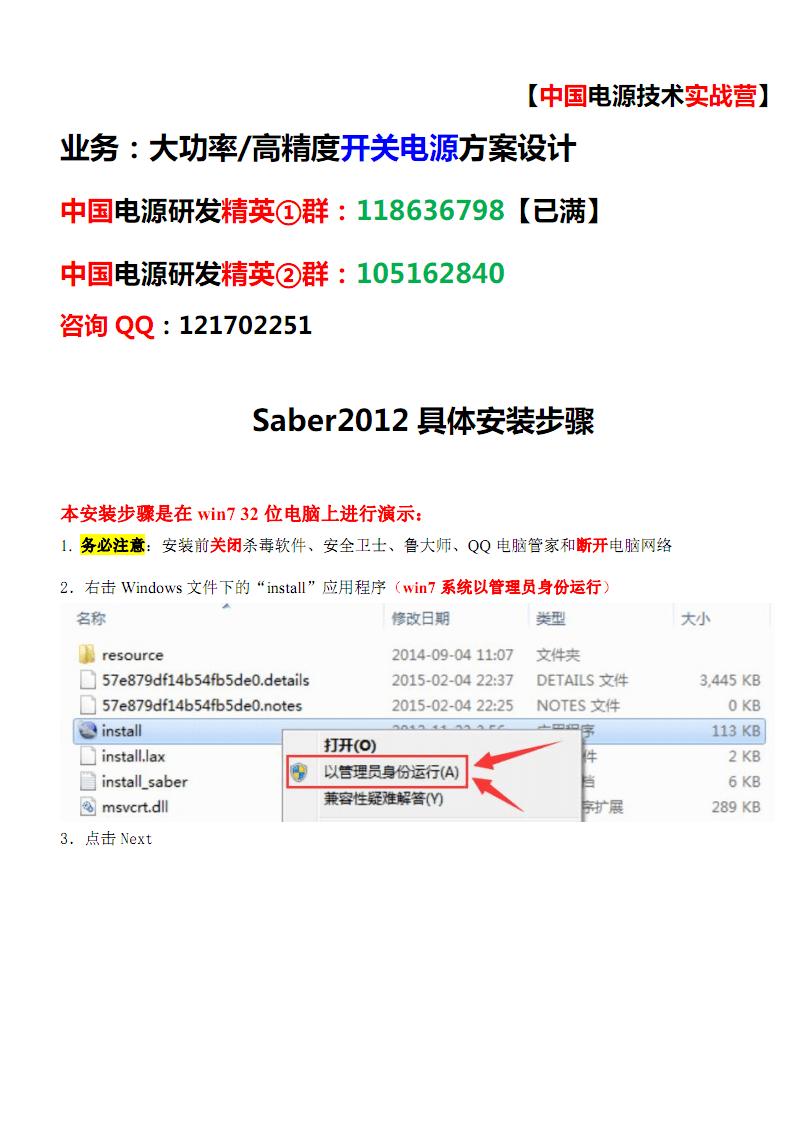 Saber2012详细安装与破解方法(修正版).pdf