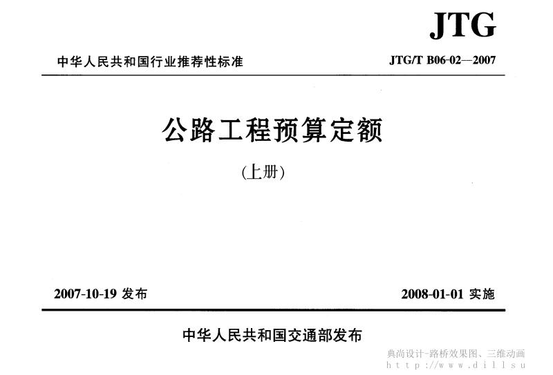 公路工程预算定额(上册).pdf