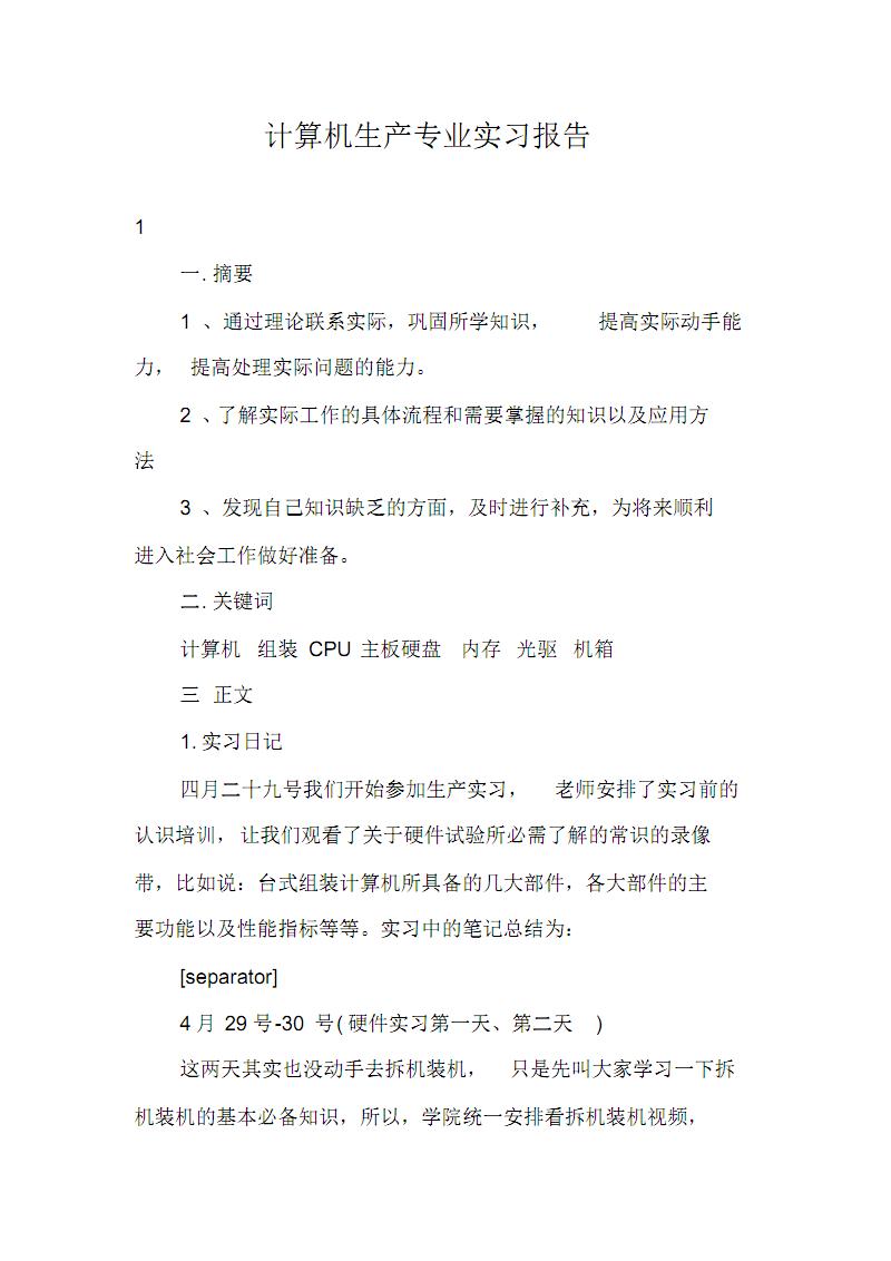 计算机生产专业实习报告三篇.pdf