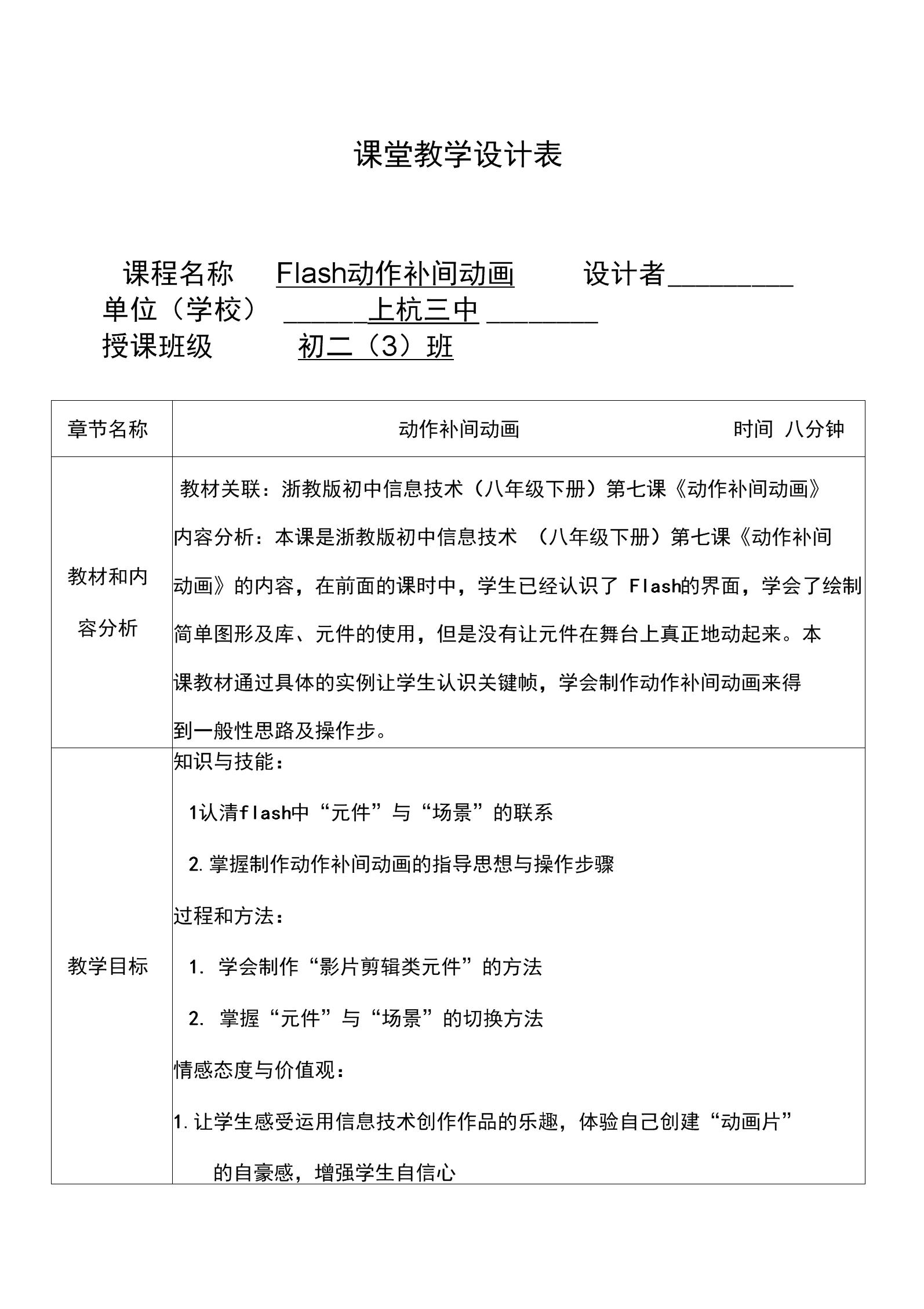 动作补间动画制作教案.docx
