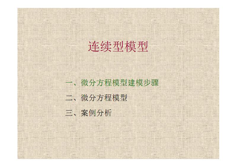 lesson7(微分方程模型).pdf