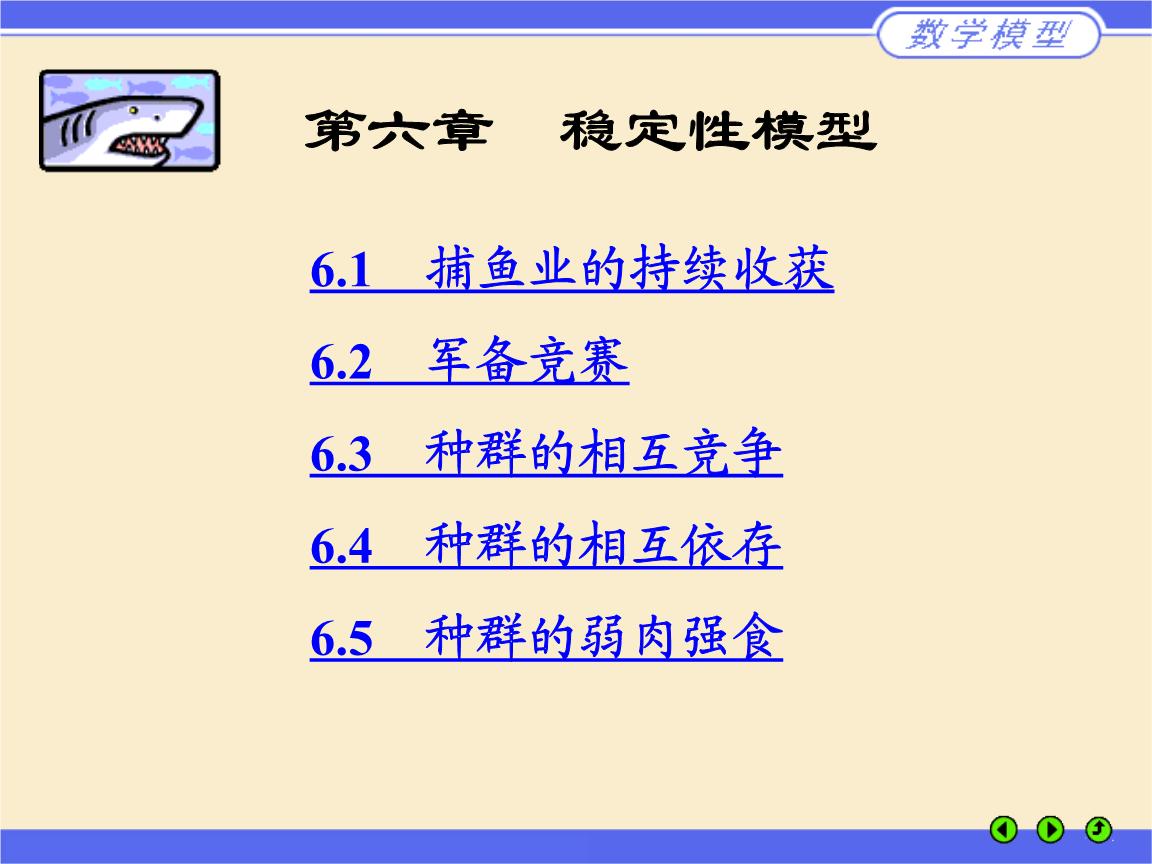 姜启源数学模型课本第六章课件.ppt